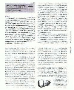 Wagner Japanisch