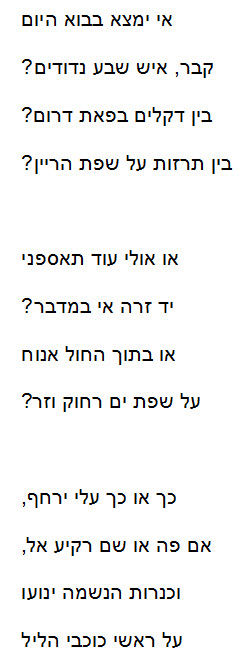 heine-hebrew
